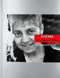 Елена Катишонок -Порядок слов