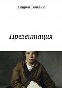 Андрей Телегин -Презентация