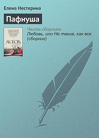 Елена Нестерина - Пафнуша