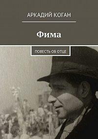 Аркадий Коган - Фима