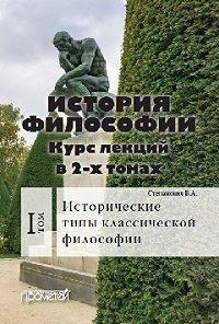 Василий Степанович -История философии. Том 1. Исторические типы классической философии