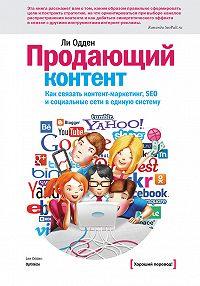 Ли Одден -Продающий контент. Как связать контент-маркетинг, SEO и социальные сети в единую систему