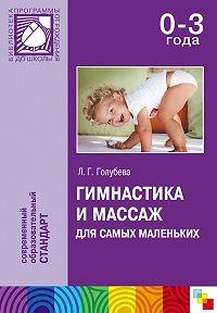 Л. Г. Голубева - Гимнастика и массаж для самых маленьких. Пособие для родителей и воспитателей