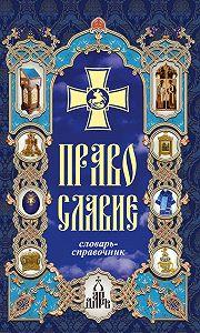 Н. Терехова -Православие. Словарь-справочник