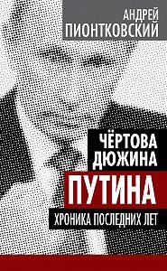 Андрей Пионтковский -Чертова дюжина Путина. Хроника последних лет