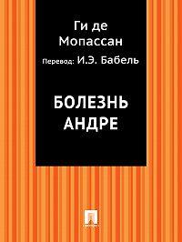 Ги де Мопассан -Болезнь Андре (в переводе И.Э. Бабеля)