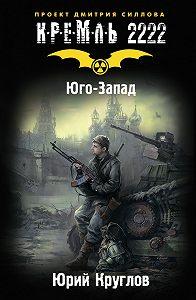 Юрий Круглов - Кремль 2222. Юго-Запад
