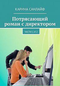 Карина Санлайф -Потрясающий роман сдиректором. Части 1и2