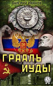 Валерий Иванов -Грааль Иуды