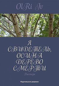 Iv OlRi - Я свидетель, осина дерево смерти (сборник)
