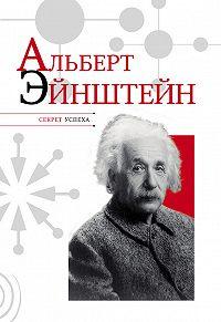 Николай Надеждин -Альберт Эйнштейн