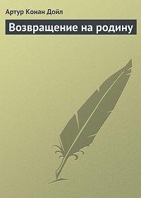 Артур Конан Дойл - Возвращение на родину