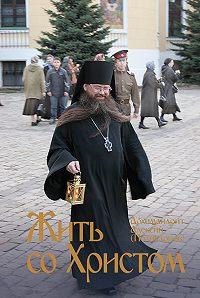 Архимандрит Алексий (Поликарпов) -Жить со Христом