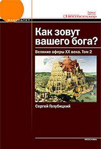 Сергей Голубицкий -Великие аферы XX века. Том 2
