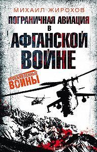 Михаил Жирохов - Пограничная авиация в Афганской войне