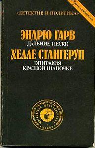 Хелле Стангеруп -Эпитафия Красной Шапочке