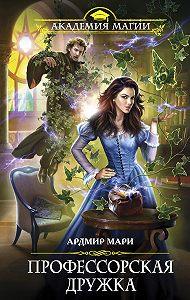Ардмир Мари -Профессорская дружка