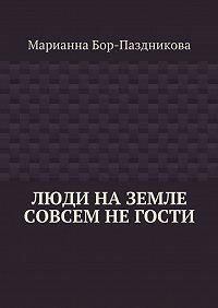 Марианна Бор-Паздникова -Люди наземле совсем негости