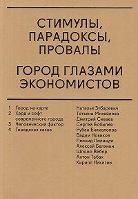 Василий Аузан - Стимулы, парадоксы, провалы. Город глазами экономистов (сборник)