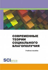 Коллектив авторов -Современные теории социального благополучия