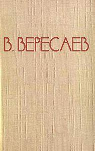 Викентий Вересаев - Воспоминания