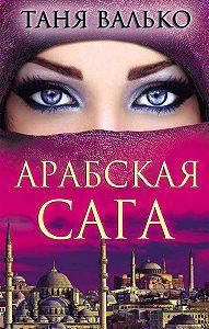 Таня Валько -Арабская сага