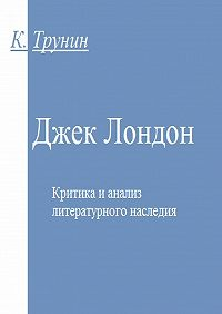 Константин Трунин -Джек Лондон. Критика ианализ литературного наследия