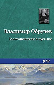 Владимир Обручев -Золотоискатели в пустыне
