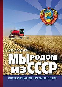Иван Осадчий - Мы родом из СССР. Книга 2. В радостях и тревогах…