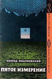 Конрад Фиалковский -Пятое измерение