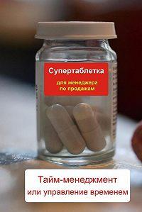 Илья Мельников -Тайм-менеджмент или управление временем