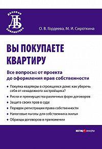 Оксана Владимировна Гордеева, М. И. Сироткина - Вы покупаете квартиру. Все вопросы: от проекта до оформления прав собственности