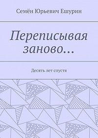 Семён Ешурин -Переписывая заново… Десять лет спустя
