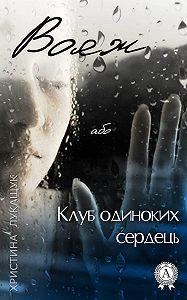 Христина Лукащук -Вояж, або Клуб одиноких сердець