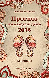 Алена Азарова -Прогноз на каждый день. 2016 год. Близнецы