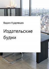 Вадим Зиновьевич Кудрявцев -Издательские будни