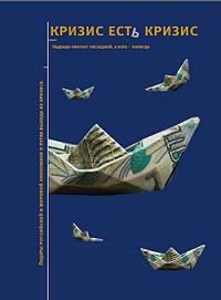 Валерия Башкирова -Кризис есть кризис: Лидеры российской и мировой экономики о путях выхода из кризиса
