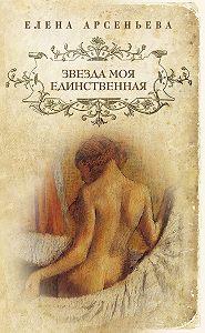 Елена Арсеньева -Звезда моя единственная