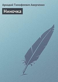 Аркадий Аверченко -Ниночка