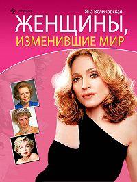 Яна Великовская - Женщины, изменившие мир