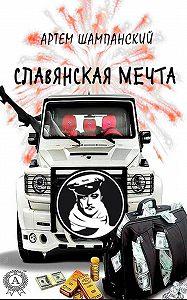 Артем Шампанский -Славянская мечта