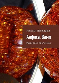 Наталья Патрацкая -Анфиса.Вамп. Мистические приключения