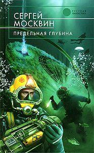 Сергей Москвин - Предельная глубина