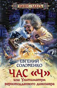 Евгений Соломенко -Час «Ч», или Ультиматум верноподданного динозавра