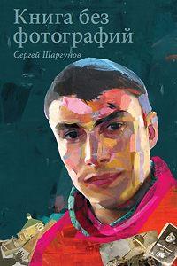Сергей Шаргунов -Книга без фотографий