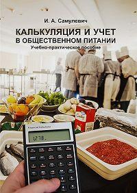 Ирина Самулевич - Калькуляция иучет вобщественном питании