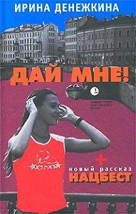 Ирина Денежкина -Лёха-ротвейлер