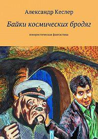Александр Кеслер -Байки космических бродяг