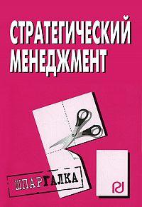 Коллектив Авторов - Стратегический менеджмент: Шпаргалка