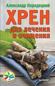 А. В. Кородецкий - Хрен для лечения и очищения